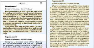 """Обзор 8-й версии учебника Голицынский Ю.Б. """"Грамматика Сборник упражнений"""""""