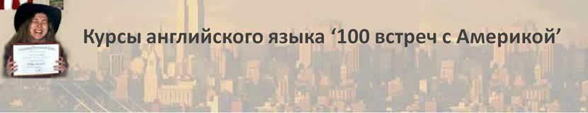 Курс английского языка 100 встреч с Америкой